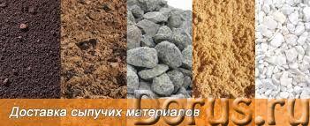 Доставка карьерного песка, чернозема, глины - Перевозки - Компания «Земстрой» предлагает услуги по д..., фото 1