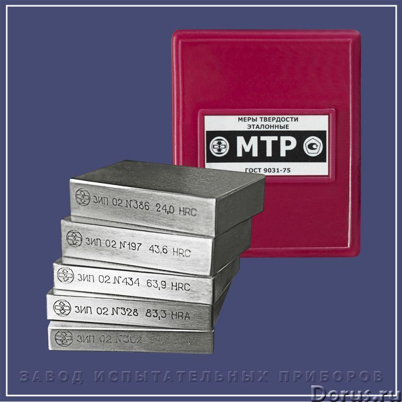 Меры твердости образцовые мтр-1 - Промышленное оборудование - Меры твердости образцовые второго разр..., фото 1