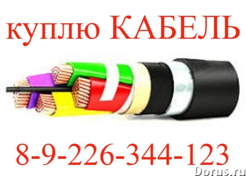 Разный кабель куплю с хранения, неликвиды, остатки - Товары промышленного назначения - Куплю кабель..., фото 1