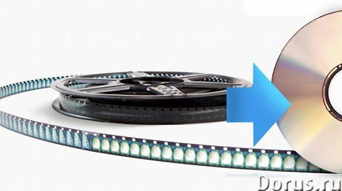 Оцифровка кинопленки - Прочие услуги - Оцифровка кинопленки 16-мм и 8-мм без потери качества покадро..., фото 1