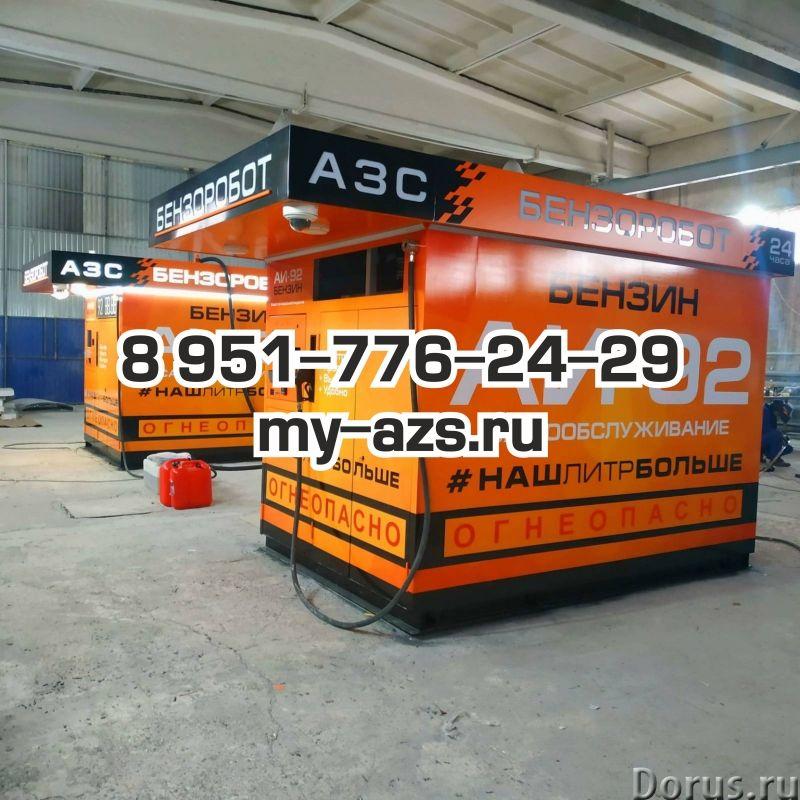 Собственная автоматическая мини АЗС дешево и быстро - Продажа и покупка бизнеса - Собственная автома..., фото 1