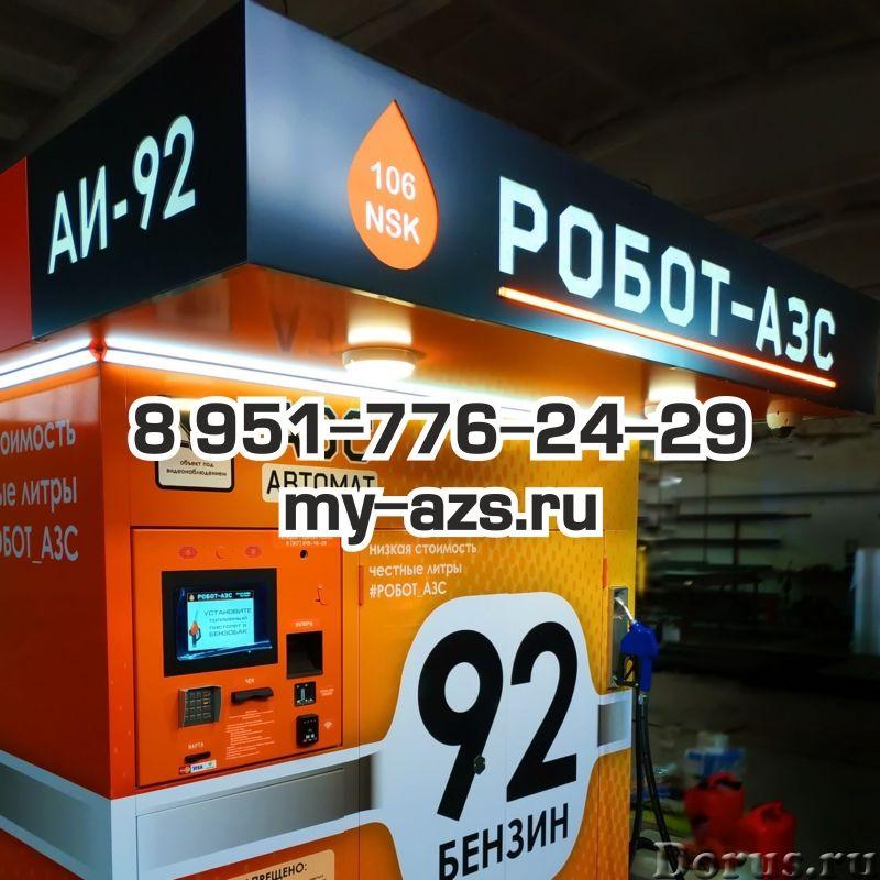 Собственная автоматическая мини АЗС дешево и быстро - Продажа и покупка бизнеса - Собственная автома..., фото 3