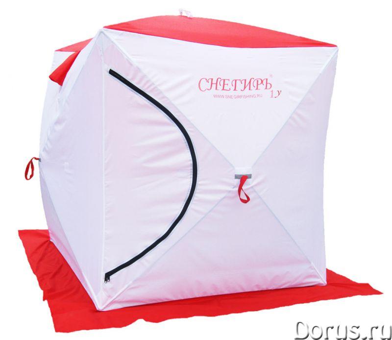 Продам зимнюю палатку Снегирь (утепленную) - Спорт товары - Палатка новая. Вместимость: 1 чел. Разме..., фото 1