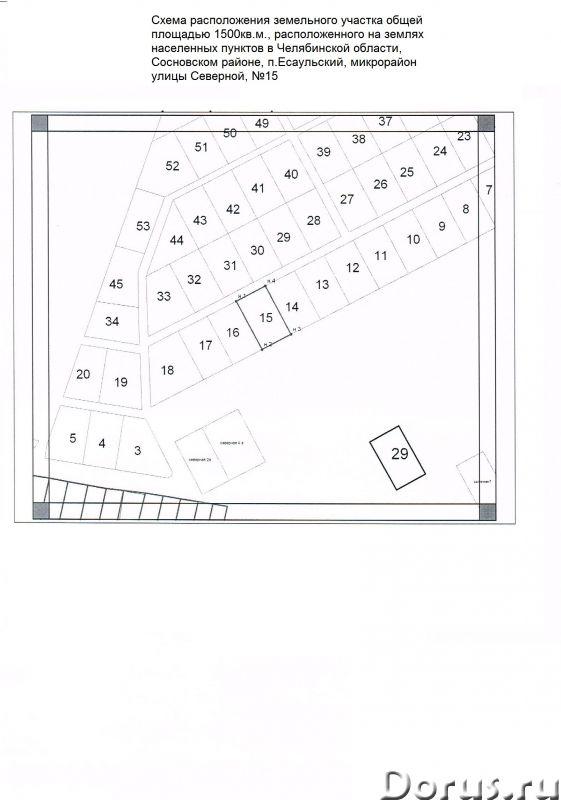Продажа земельного участка - Земельные участки - Продам земельный участок 15 соток в п.Есаульском, в..., фото 1